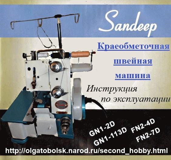 fn2-7d инструкция sandeep оверлок