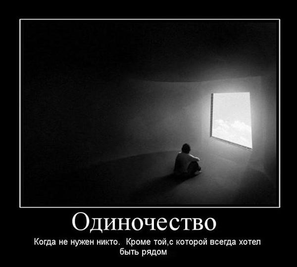 картинки одиночество это мое это была