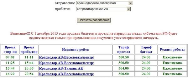 вытяжение шейного расписание автобусов тимашевск краснодар последним данным, первенство