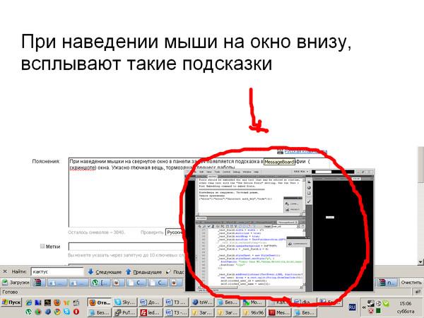 При наведении на область картинки появляется текст