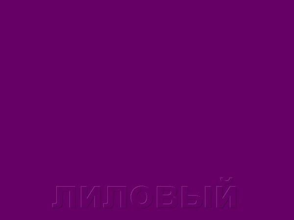 Цвет тёмно сиреневый фото