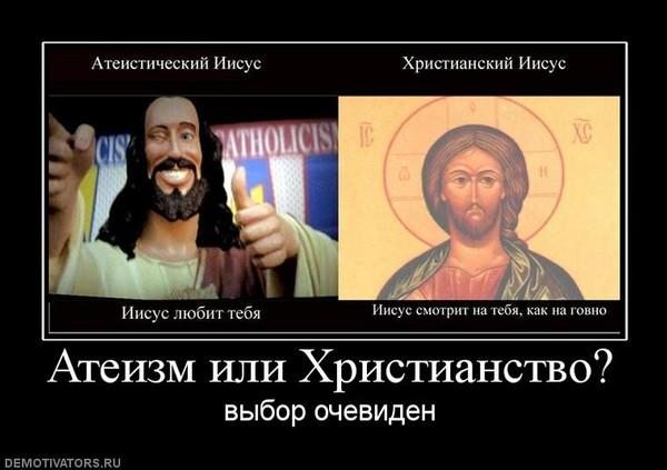 Христианские анекдоты о вере