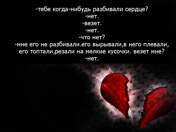 Картинки со стихами о разбитом сердце девушки
