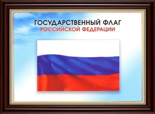 Открыток, флаг россии с надписями картинки