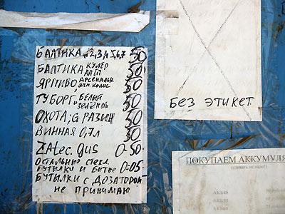 дно бутылки цены на стеклотару в харькове Калининград автобус