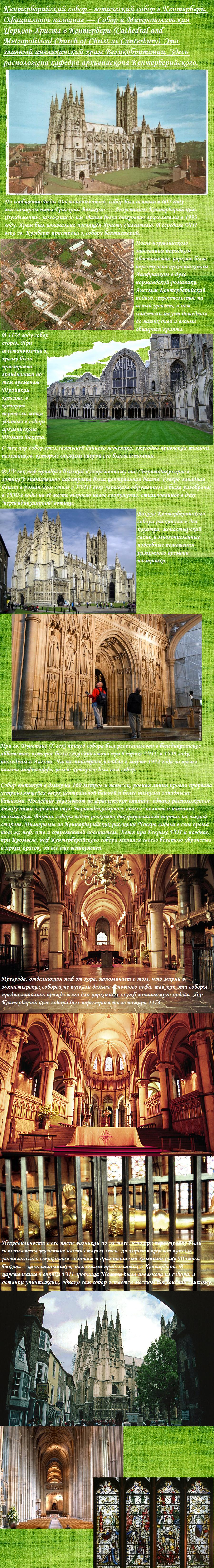 the cathedral essay