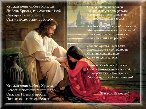 выбор, цены стихи про божью любовь должны выплачивать декретные