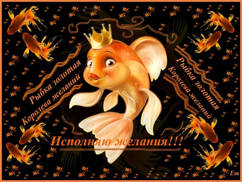 Музыкальная открытка рыбка золотая
