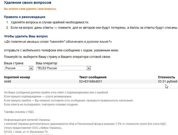 как удалить вопрос на майл.ру - фото 8