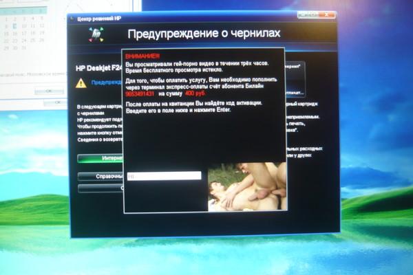 Как убрать порно банер с рабочего стола? просит перечислить 400 рубле
