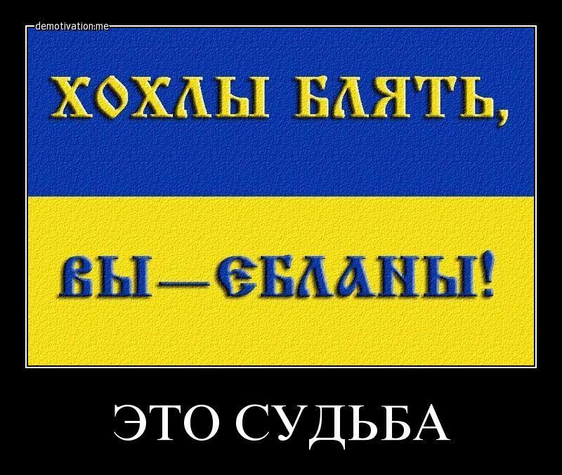 светлом зале оскорбительные картинки для украинцев муж любил, как