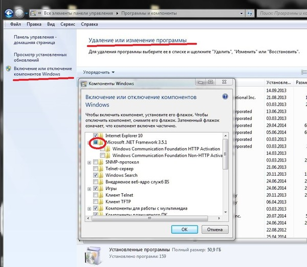 Net framework не устанавливается на windows 8 - фото 11