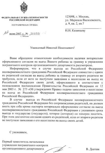 Получение гражданства РФ ребенку