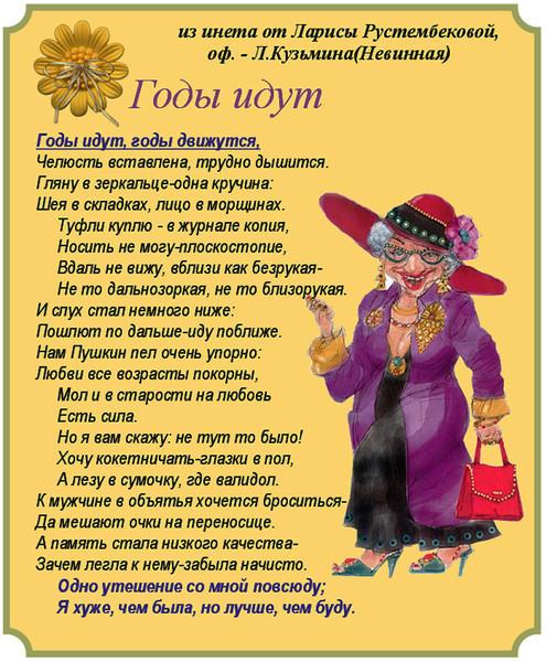 Прикольные поздравления пенсионеру женщине в картинках