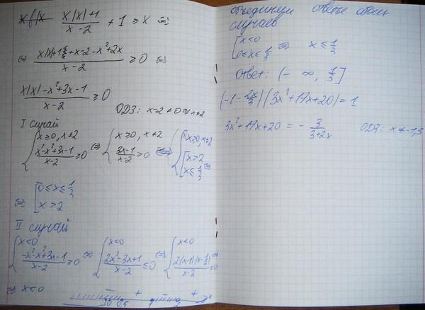 x-1 2x-3 решебник 4+2 x-1