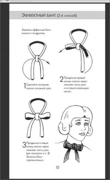Как завязать бант из ленты на платье