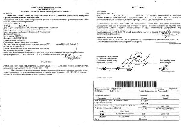 Какой штраф за просроченный паспорт РФ Узнаем