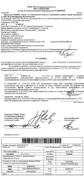 Просроченный паспорт РФ – сроки действия и штрафы