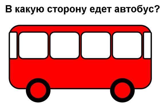 Ольга Владимировна задача куда едет автобус вакансии добавляются