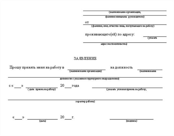 заявление как писать правильно на прием на работу образец - фото 6