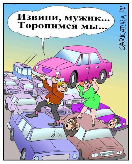 Картинки смешные про пробки на дорогах прикольные