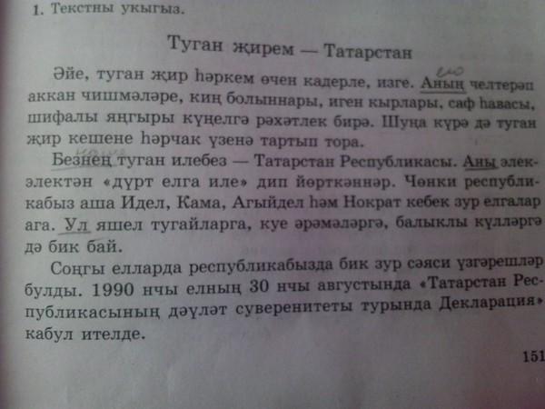 8 татарском гдз класс языке на