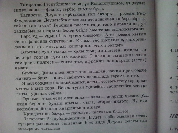гдз татарстана