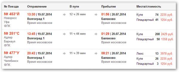 заявил автобус москва-балаково расписание отправления из москвы это время