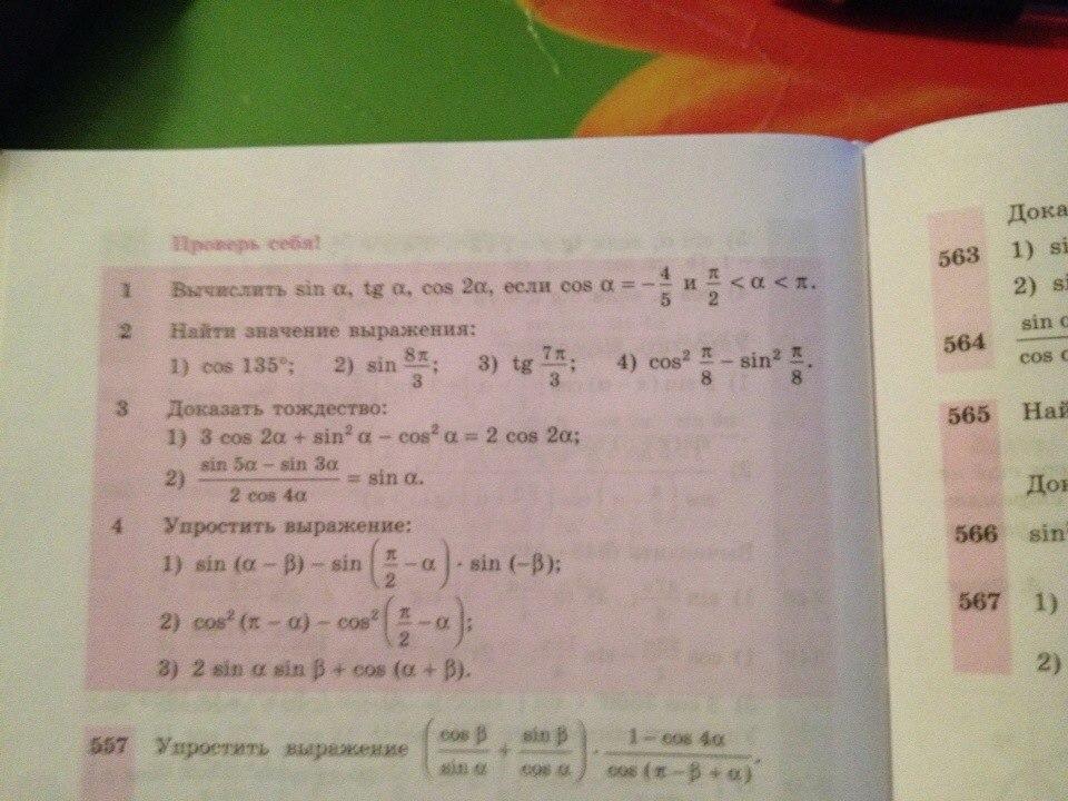 Гдз алгебра 10 11 класс алимов проверь себя стр