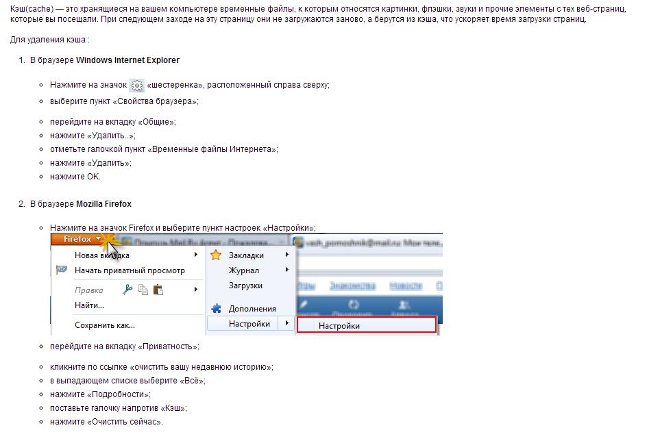 Очистить кэш в тор браузере hyrda tor browser bundle 2 hyrda вход