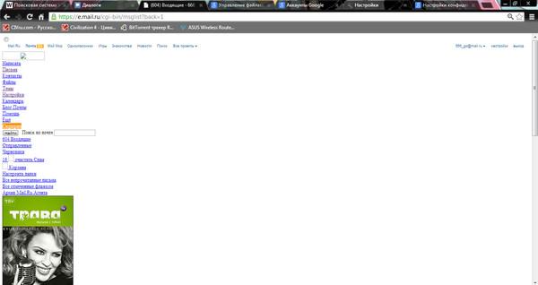 не отображаются картинки в браузере Google Chrome - фото 5