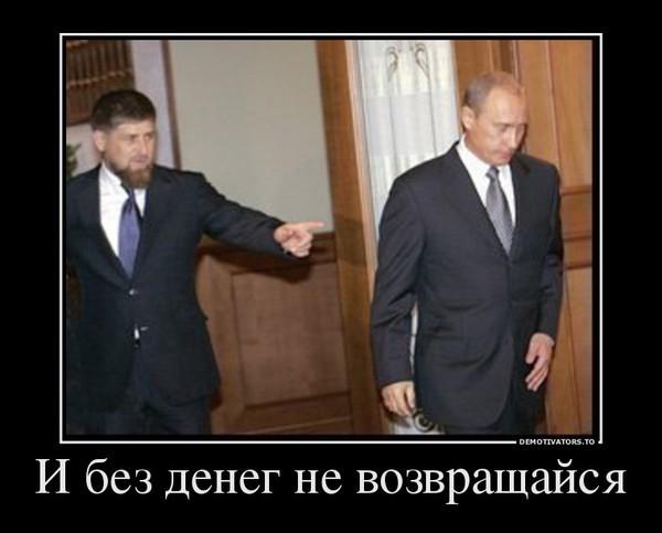 Сколбко и за что россия платит чечне в год Элвин