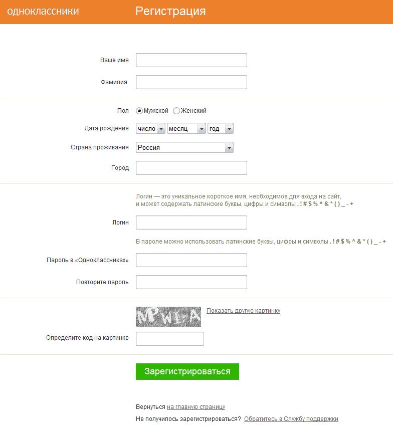 сделать пароль знакомств для и логин как