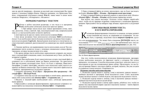 Работа с колонтитулами художественное оформление текста