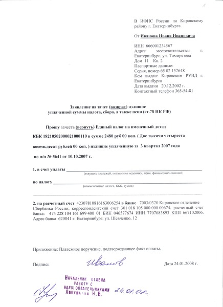 Заявление о возврате страховых взносов в связи с реорганизацией - ed