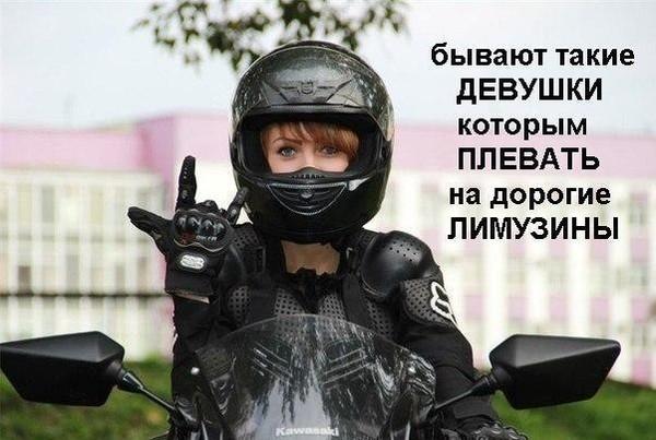 Прикольные картинки мотоциклистов с надписями, можно