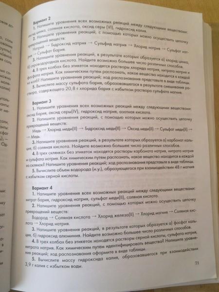 Ответы mail ru помогите решить контрольную работу по химии  Дополнен 4 года назад