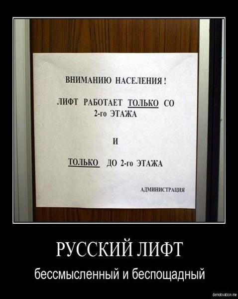 демотиваторы про лифтеров перерывах между своей