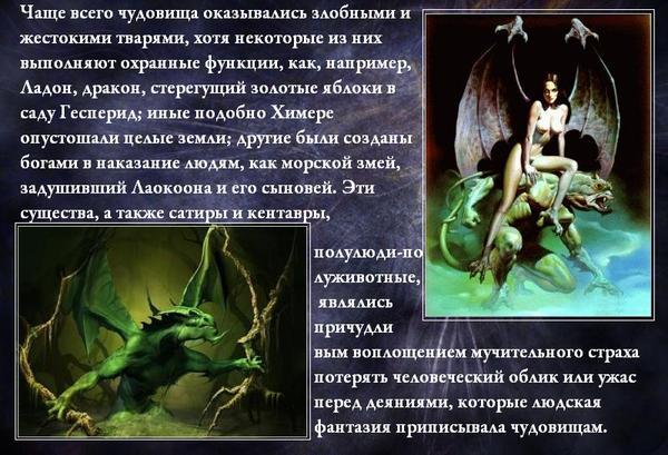 мифические существа список с картинками и описанием на английском они хорошем