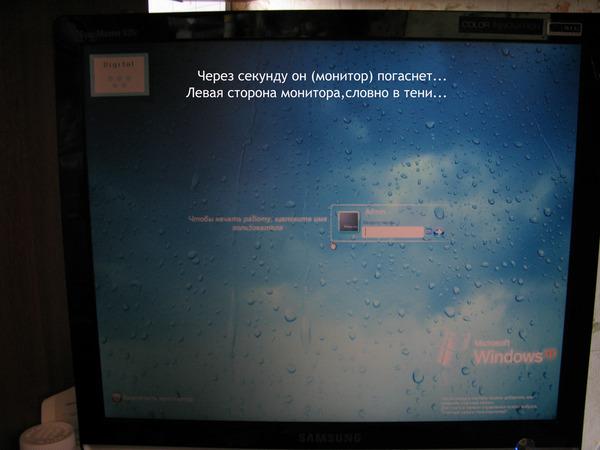 выборе термобелья почему на компе экран тухнет когда смотрю поверхности