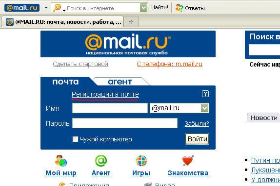 регистрация на знакомствах mail ru