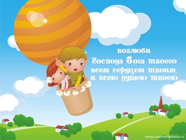 День рождения, христианские картинки с надписями для детей