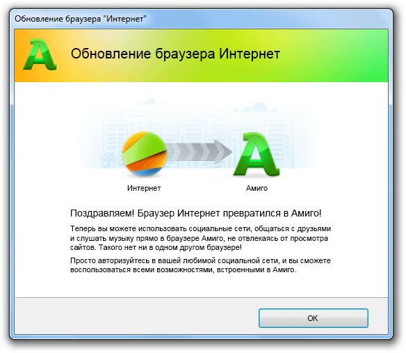 установить браузер амиго - фото 6