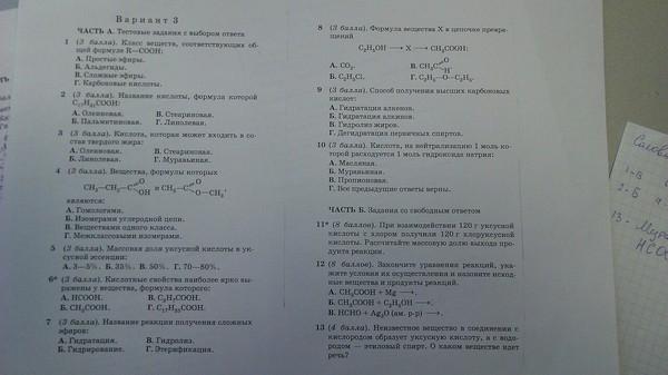 Ответы mail ru Помогите пожалуйста по химии контрольная работа  ru Помогите пожалуйста по химии контрольная работа Карбоновые кислоты