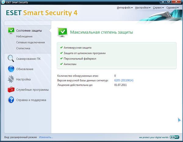 antivirus rav 2011