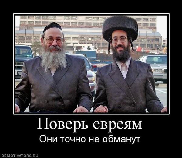 Приколы евреи картинки