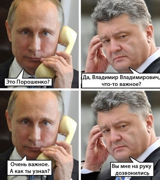 Приколы в картинках порошенко