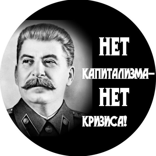 Сталин картинки приколы расстрелять