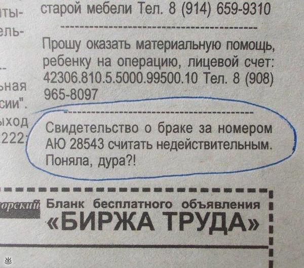 сказать опубликовать обьявление о материальной помощи в газете сценка Новый год