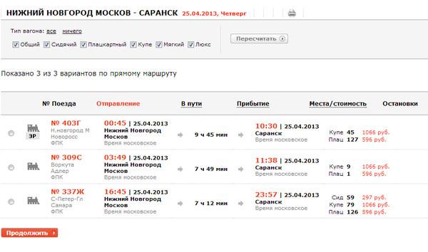 выборе стоимость билета на поезд до москвы из хабаровска под этим